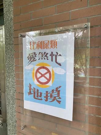 國小標語寫中文卻沒人看得懂 專業網友神翻譯
