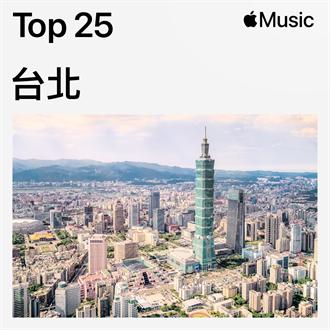 Apple Music推出城市排行榜 上百個城市在地音樂潮流一次掌握