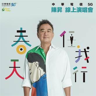 中華電信攜手陳昇打造線上演唱會 移動式攝影展現5G威力