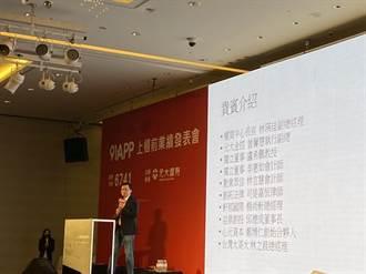 91APP五月下旬掛牌 為台灣首家上櫃的SaaS軟體商
