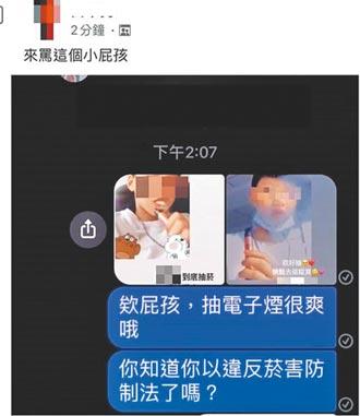 台中女童直播抽電子煙 網罵爆