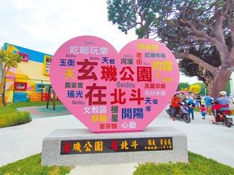 公園命名疑拍馬屁 彰化北斗鎮所允調整