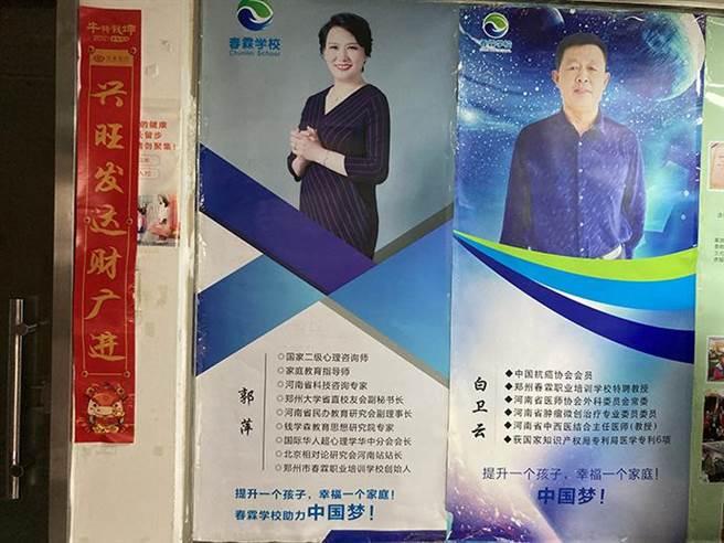 發表「熟蛋返生」論文的河南春霖職校郭萍,掛有多個頭銜。(澎湃新聞)