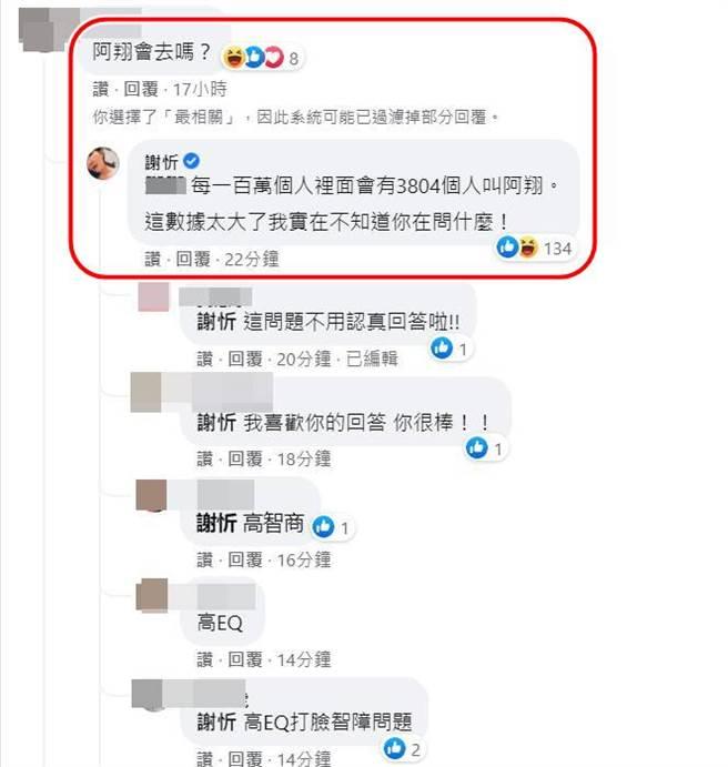 網友留言問「阿翔會去嗎?」釣出謝忻正面回應。(圖/取材自莊敬音樂科臉書)
