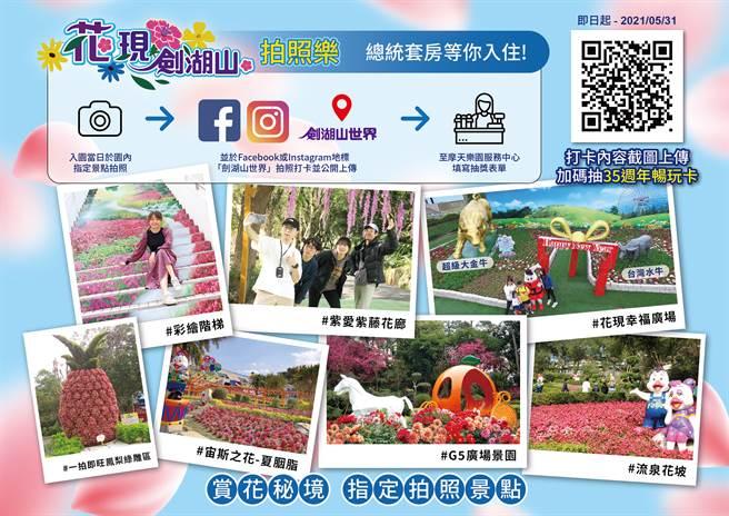 遊劍湖山拍照打卡分享,有機會抽中五星飯店總統套房。圖/劍湖山世界提供。