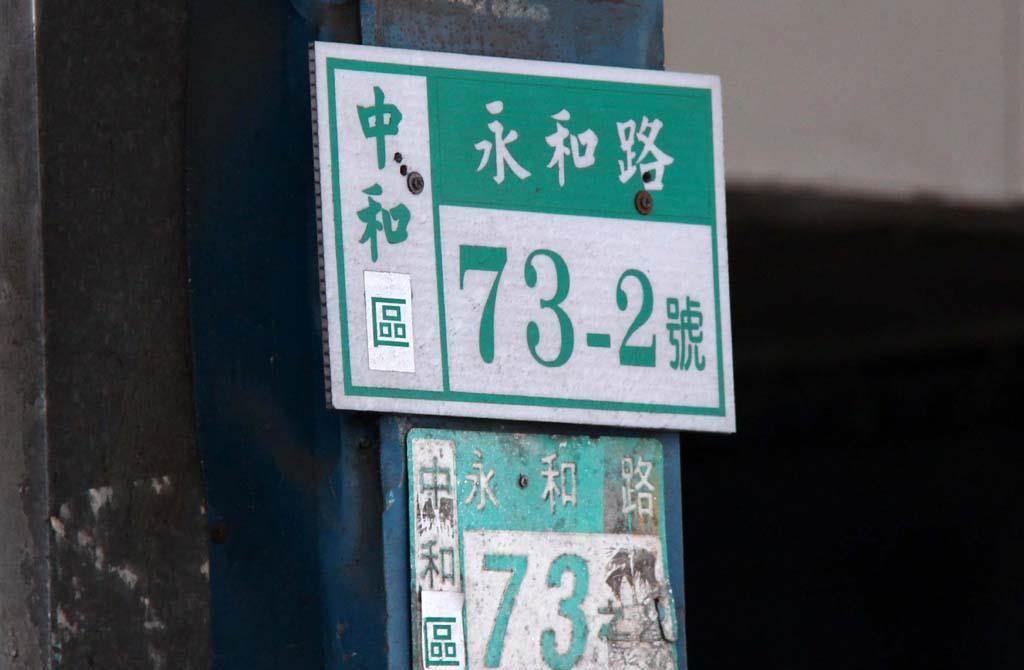 大台北最複雜路口在哪?看完「中永和之歌」保證頭暈。(中時資料照 萬仁奎攝)