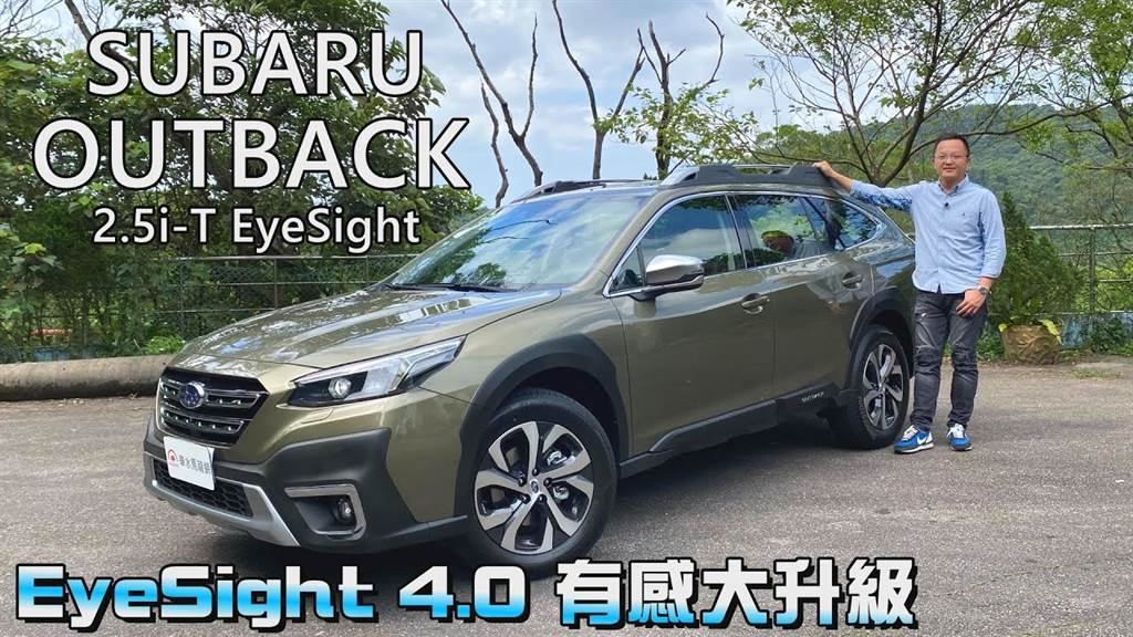 EyeSight 4.0有感大升級,SUBARU OUTBACK 2.5i-T EyeSight | 新車試駕