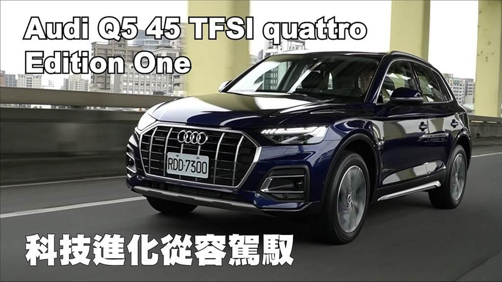Audi Q5 45 TFSI quattro Edition One 科技進化從容駕馭|新車試駕