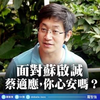 點名3人要為大阪冤死案負責 羅智強:蔡適應你心安嗎?
