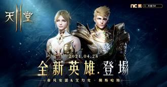 《天堂2M》開放全新英雄職業以及安塔瑞斯洞窟4-6層
