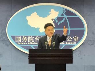 兩岸往來防控何時能解除 國台辦:民進黨有誠意就快「解鈴」