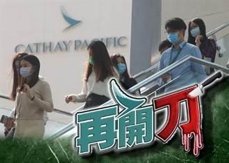 國泰航空推自願離職計劃 工會證實