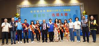 慶祝51勞動節 南投縣府表揚80位模範勞工