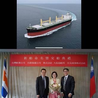 台航「臺威輪」在散裝船運市場大好之際交船,為公司增添營收獲利