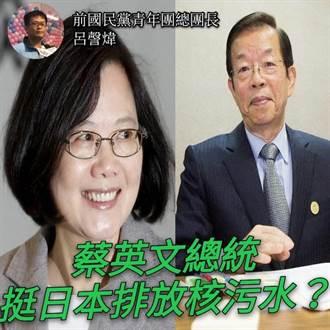總統府聲明挺謝長廷 呂謦煒批:蔡英文挺日本排核事故廢水?