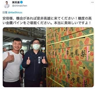 回應安倍鳳梨貼文 陳其邁:歡迎來高雄吃金鑽