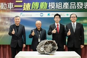 工研院與本土公司共同開發「二速傳動模組」提升電動車續航力