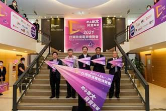 跨境電商博覽會 28日擴大規模登場