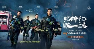 首部消防職人劇《火神的眼淚》myVideo 5/1熱血首播