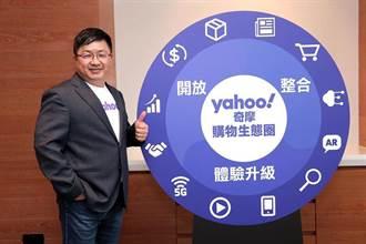 攻一站式購物 Yahoo三大電商平台第三季將整合