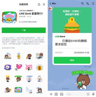 LINE Bank歡慶開行 16張免費貼圖開放下載中
