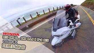 陸地航母再進化!Honda GOLDWING 2021年式 - 媒體試駕