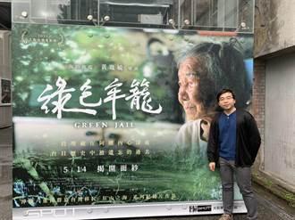 《綠色牢籠》昇平戲院特映邀影迷帶母親共度佳節