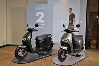 Gogoro 2/3 等多種車款全方位升級「加值不加價」,售後服務與資費也全面升級!