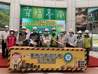 守护劳工工安 台南率先全国成立安全联盟