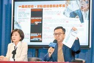 藍痛批 謝長廷還能代表中華民國嗎