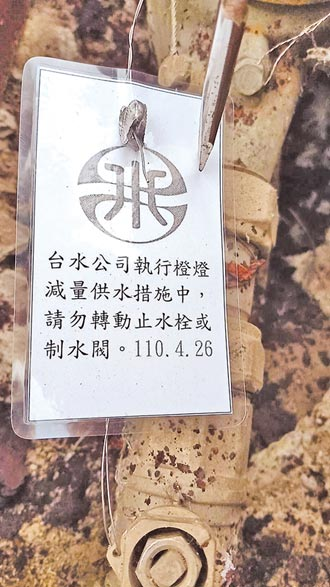 台南百家加油站 遭鉛封禁洗車