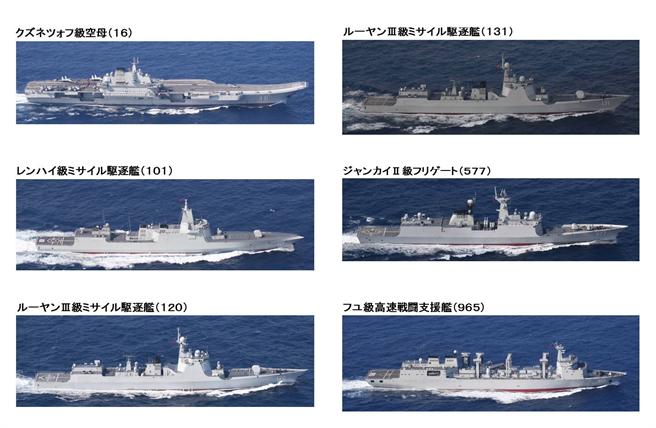 日本防衛省宣佈,中共海軍遼寧艦編隊的6艘艦艇,26日自太平洋返航,穿過宮古海峽進入東海。(圖/日本防衛省)