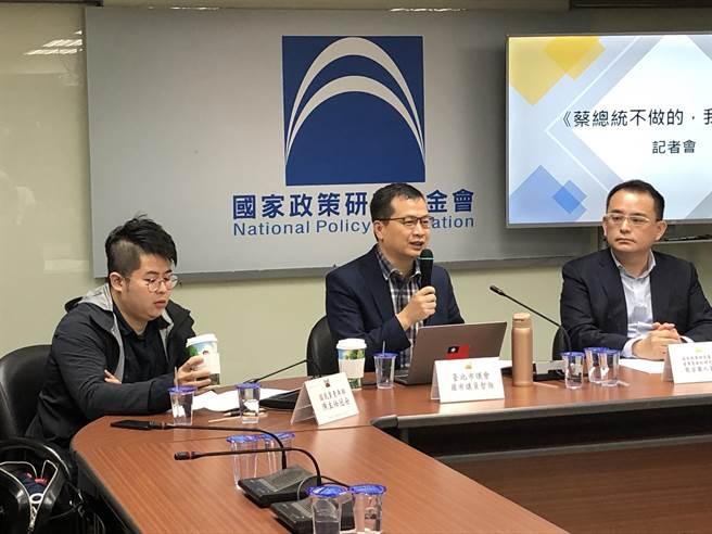 国民党智库今天举行「蔡总统不做的,我们来」记者会。(赵婉淳摄)