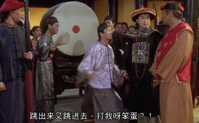 《九品芝麻官》方唐鏡的經典名言:打我啊笨蛋!(圖/《九品芝麻官》截圖)