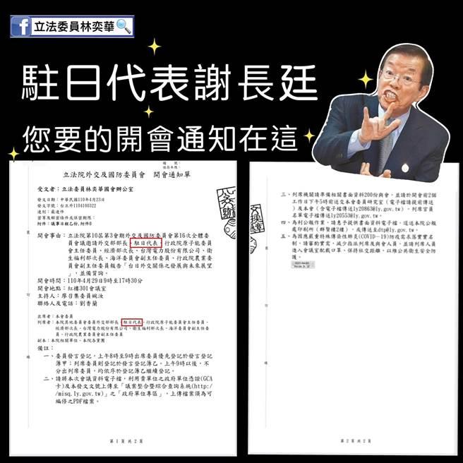 林奕華在臉書立院公文,打臉謝長廷「有公文就回去」的說法。(圖/翻攝自林奕華臉書)