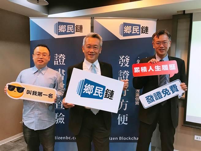 「鄉民鏈」執行長黃智康(中)今(28)日宣布,全球第一個通用型證書系統「鄉民鏈」上線。(主辦單位提供/李侑珊台北傳真)