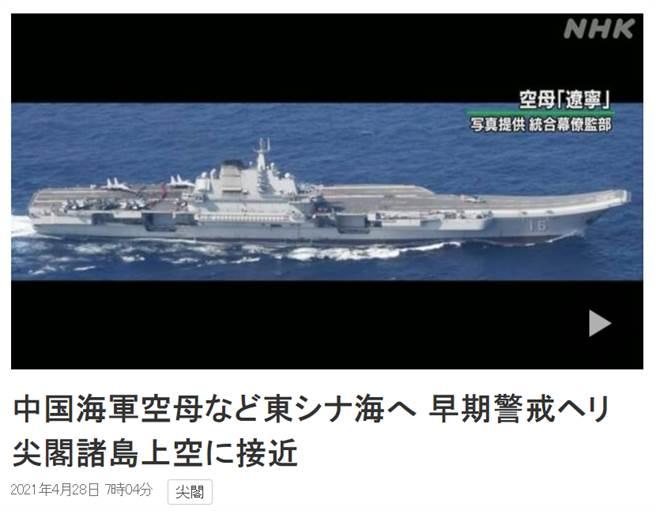 日本廣播協會(NHK)報導,中國海軍航母編隊進入東海,預警直升機接近尖閣諸島(釣魚台群島)上空。(環球網翻攝自NHK)