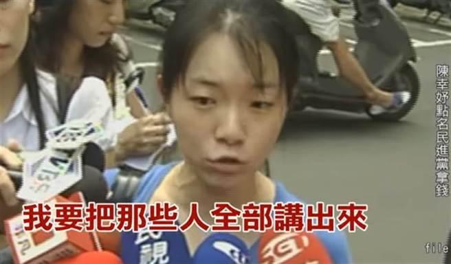 陈幸妤当年曾爆「谁没有拿过我爸的钱?」引起轩然大波。(图/中天新闻资料画面)