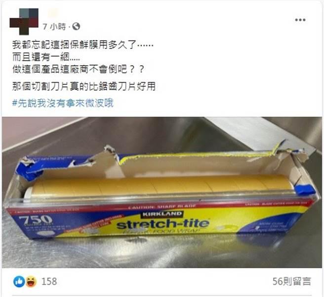 有網友跟著貼出自家保鮮膜的照片說「我都忘記這捆保鮮膜用多久了」。(圖/截自臉書 Costco好市多 商品經驗老實說)