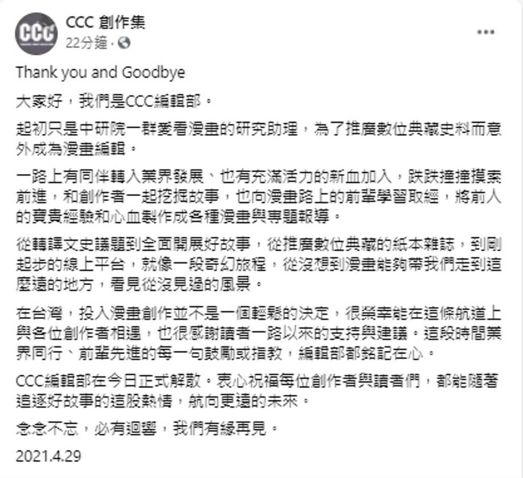 文策院主管的台灣漫畫平台《CCC創作集》今(29)日發出臉書公告,編輯部確定解散。(摘自臉書)