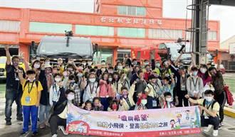 玩樂中學習許願未來飛行夢 南投孩子參訪松機、台北101