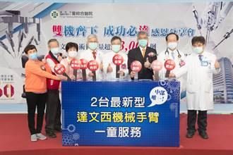 童醫院「雙機齊下 成功必達」感恩分享會  中部唯一2台最新型達文西機械手臂