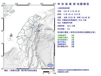 今晨地震!花蓮秀林規模3.9 最大震度4級