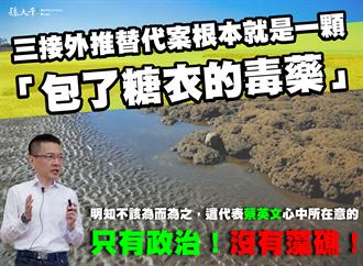 孫大千:三接外推替代案仍是滅絕藻礁方案