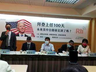 拜登就職滿百日 學者認為對台灣支持更強化