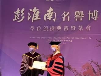 「功在台灣」彭淮南獲頒清華大學名譽經濟學博士