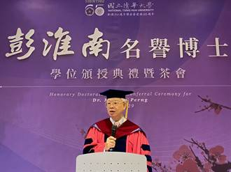 《金融》彭淮南授獎清大名譽經濟博士 以終身為「銀行員」自豪