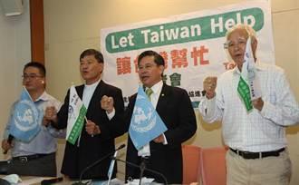 台灣聯合國協進會 籲外交部發動友邦提案要求WHO改革