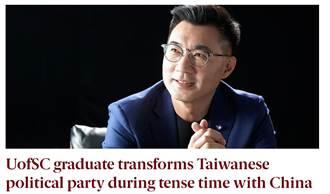 「世界正在注視台灣」 美國南卡大學刊文介紹最年輕的國民黨主席