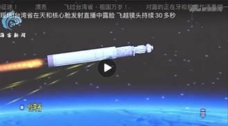 陸天和核心艙發射任務 直播特別標註飛越台灣